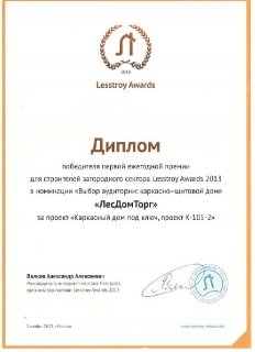 Диплом LesstroyAwards 2013 Каркасный дом