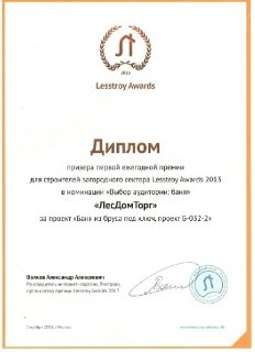 Диплом LesstroyAwards 2013 Баня из бруса