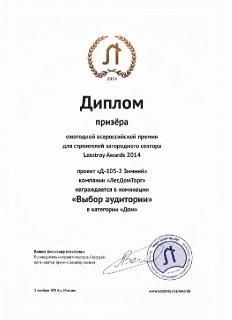 Диплом LesstroyAwards 2014 Дом
