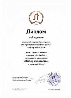 Диплом LesstroyAwards 2014 Баня