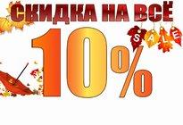 СКИДКА 10% на ВСЕ ДОМА И БАНИ!