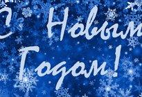 Поздравляем с грядущими праздниками!