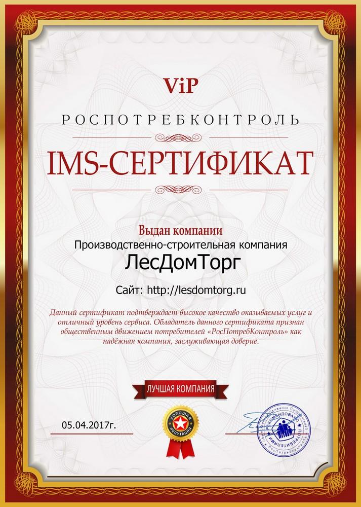 Сертификат качества РосПотребКонтроль