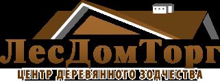 ЛесДомТорг - строительство деревянных домов